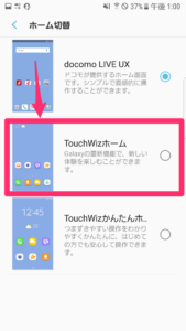 「TouchWizホーム」をタップする